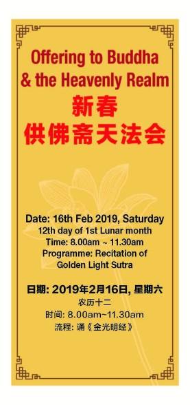 20190216+CNYDL+供佛斋天法会