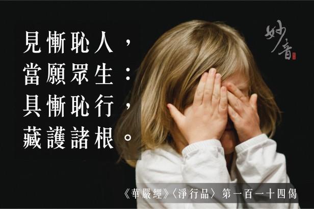 淨行品114 MYFY