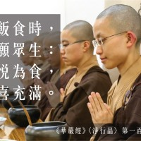 PURIFYING OUR BODY, SPEECH AND MIND II #120 @BWMONASTERY 24.07.2020