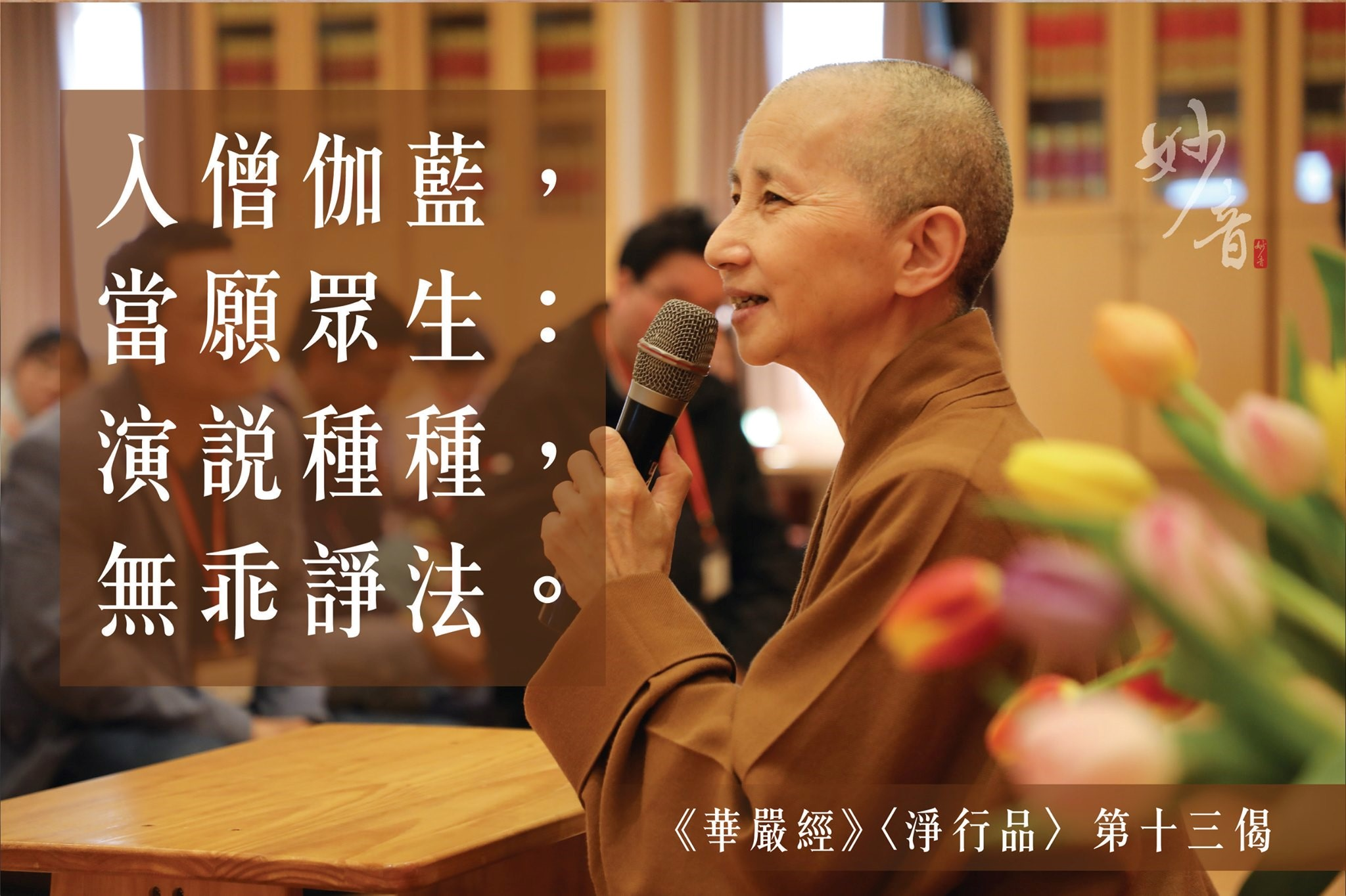 PURIFYING OUR BODY, SPEECH AND MIND II #013 @BWMONASTERY 26.02.2020
