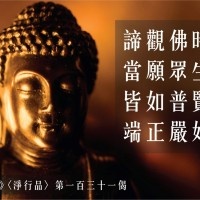 PURIFYING OUR BODY, SPEECH AND MIND II #131 @BWMONASTERY 10.08.2020