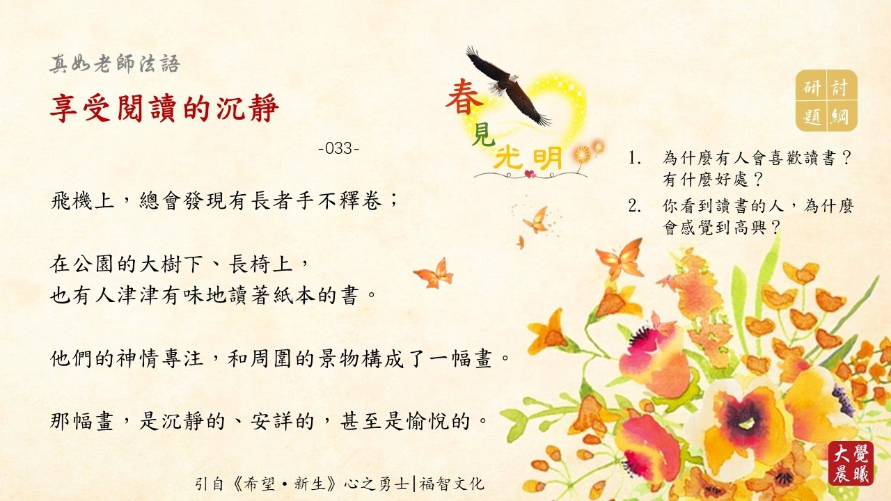 YOU CAN OWN THE HEART OF A HERO 心之勇士 #033 @BWMONASTERY 26.10.2020