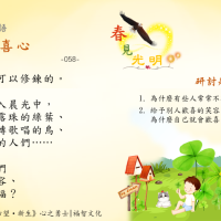 YOU CAN OWN THE HEART OF A HERO 心之勇士 #058 @BWMONASTERY 19.04.2021