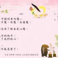 YOU CAN OWN THE HEART OF A HERO 心之勇士 #059 @BWMONASTERY 26.04.2021