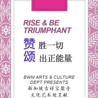Rise & Be Triumphant 赞胜一切  颂出正能量 @ BW MONASTERY
