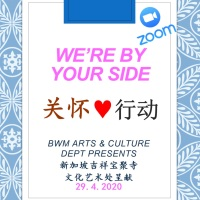 ANC's WE'RE BY YOUR SIDE 文化艺术处之关怀♥行动 @ BW MONASTERY 29.04.2020