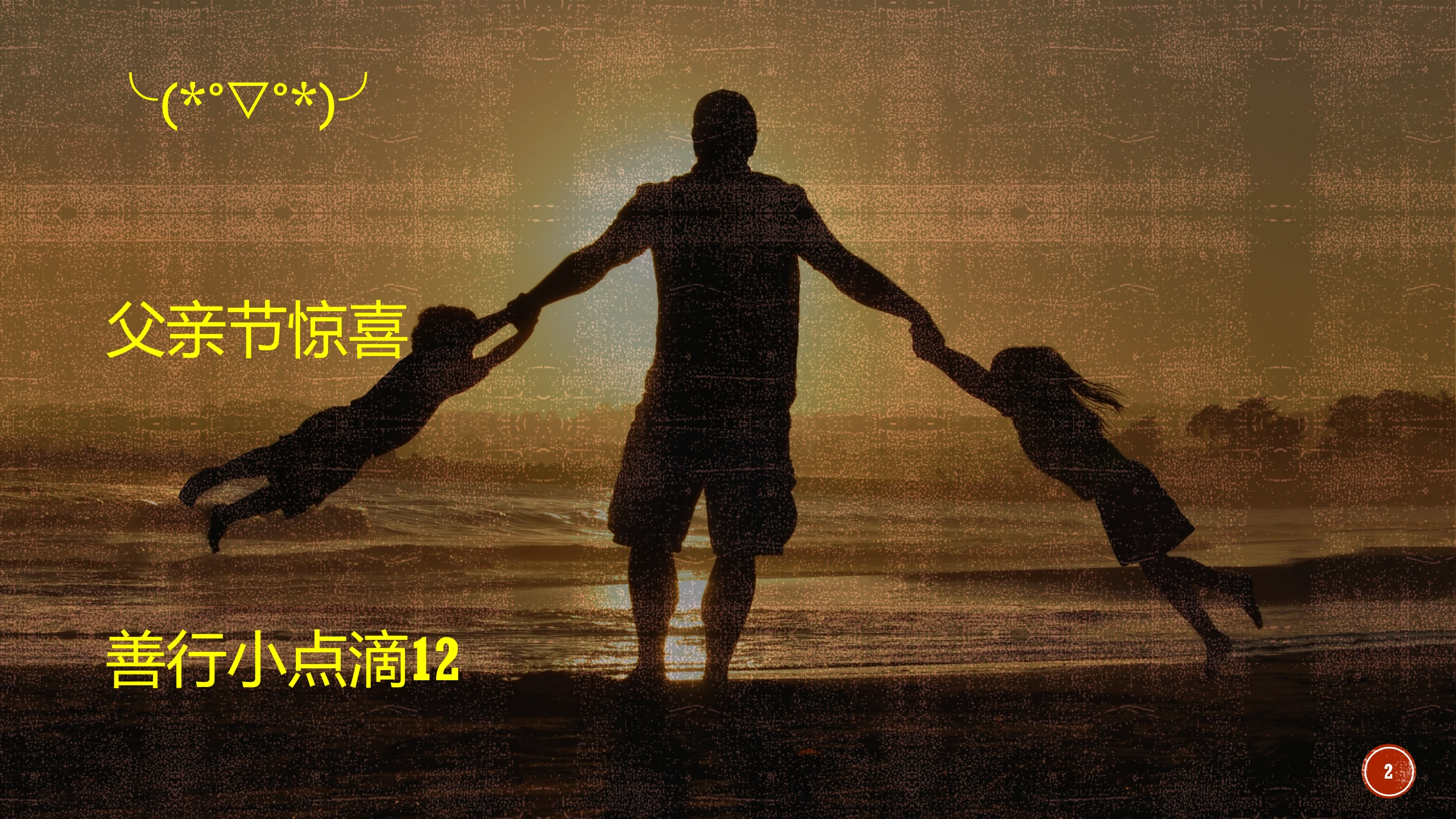 """VIRTUOUS ACT SHARING 12"" STAY HOME STAY SANE 31 善行小点滴分享 12 – 打包正能量 好好留在家  5.6.2020"