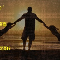 """VIRTUOUS ACT SHARING 12"" STAY HOME STAY SANE 31 善行小点滴分享 12 - 打包正能量 好好留在家  5.6.2020"