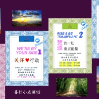 """VIRTUOUS ACT SHARING 13"" STAY HOME STAY SANE 32 善行小点滴分享 13 - 打包正能量 好好留在家  5.6.2020"