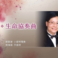 HEARTSTRINGS OF PRAISE:《在這個時候:祝福您》IN THIS MOMENT: A GIFT OF MELODY 10.08.2020