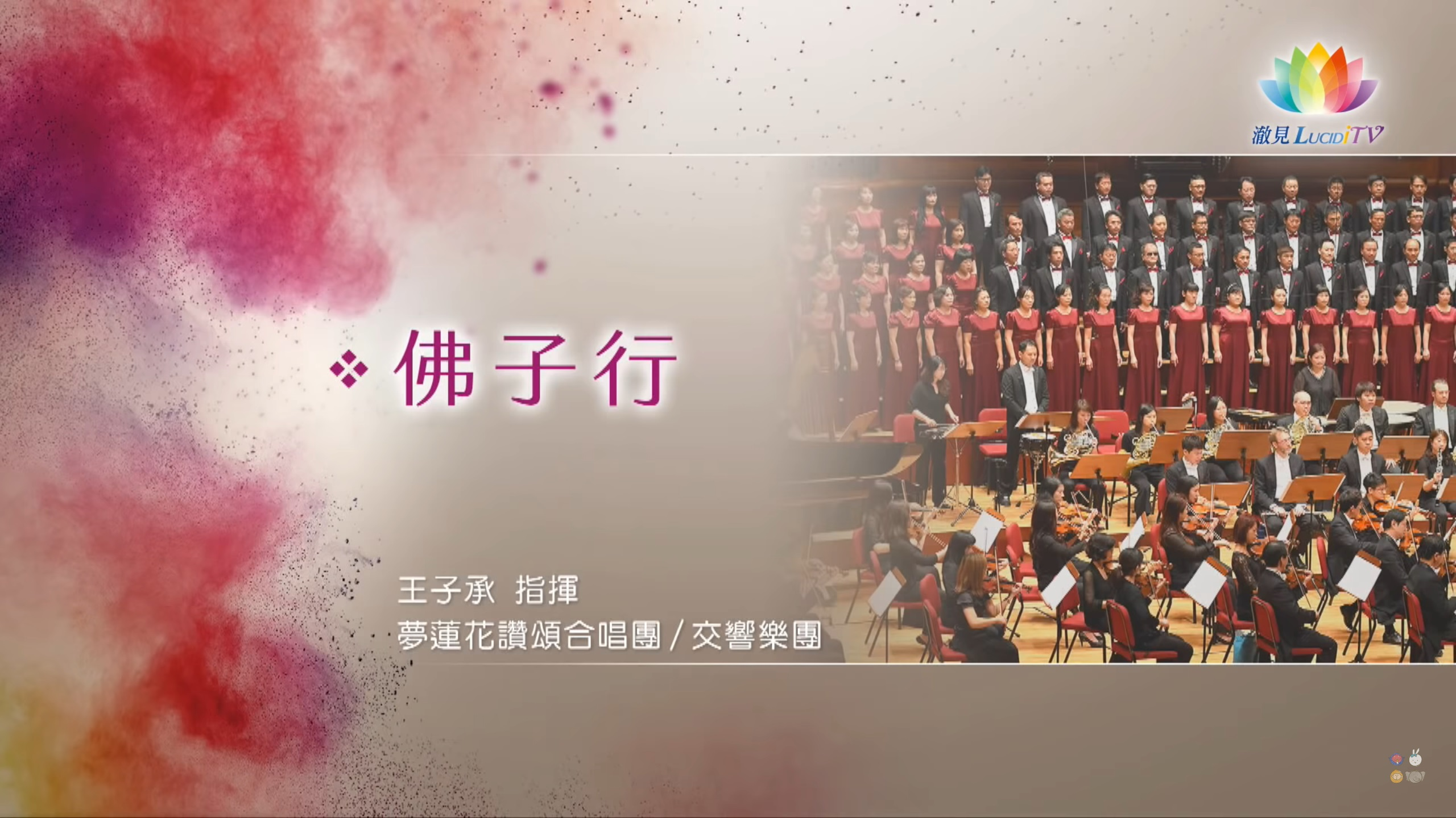 HEARTSTRINGS OF PRAISE:《在這個時候:祝福您》IN THIS MOMENT: A GIFT OF MELODY 14.08.2020