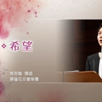 HEARTSTRINGS OF PRAISE:《在這個時候:祝福您》IN THIS MOMENT: A GIFT OF MELODY 15.08.2020
