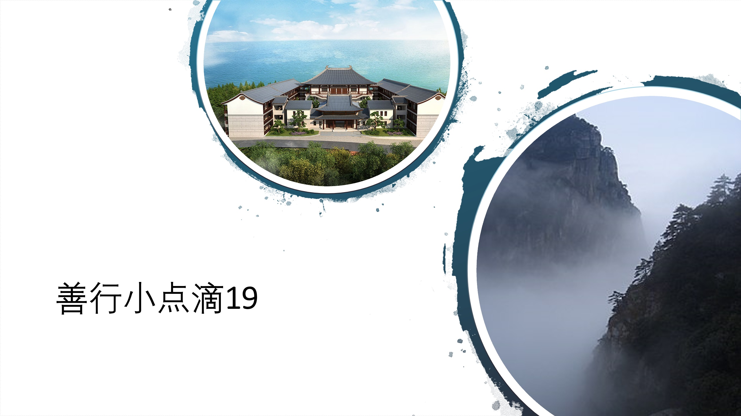 """VIRTUOUS ACT SHARING 19"" STAY HEALTHY STAY POSITIVE 38 善行小点滴分享 19 – 打包正能量 好好护健康  04.07.2020"
