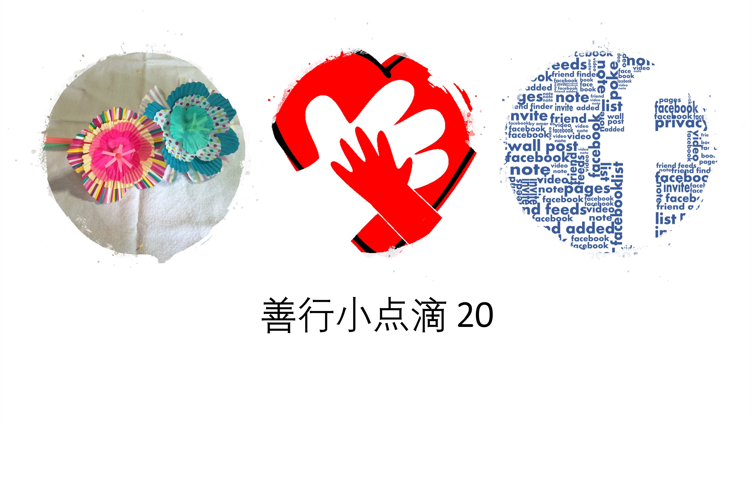 """VIRTUOUS ACT SHARING 20"" STAY HEALTHY STAY POSITIVE 39 善行小点滴分享 20 – 打包正能量 好好护健康  05.07.2020"