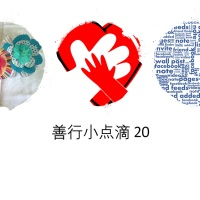 """VIRTUOUS ACT SHARING 20"" STAY HEALTHY STAY POSITIVE 39 善行小点滴分享 20 - 打包正能量 好好护健康  05.07.2020"