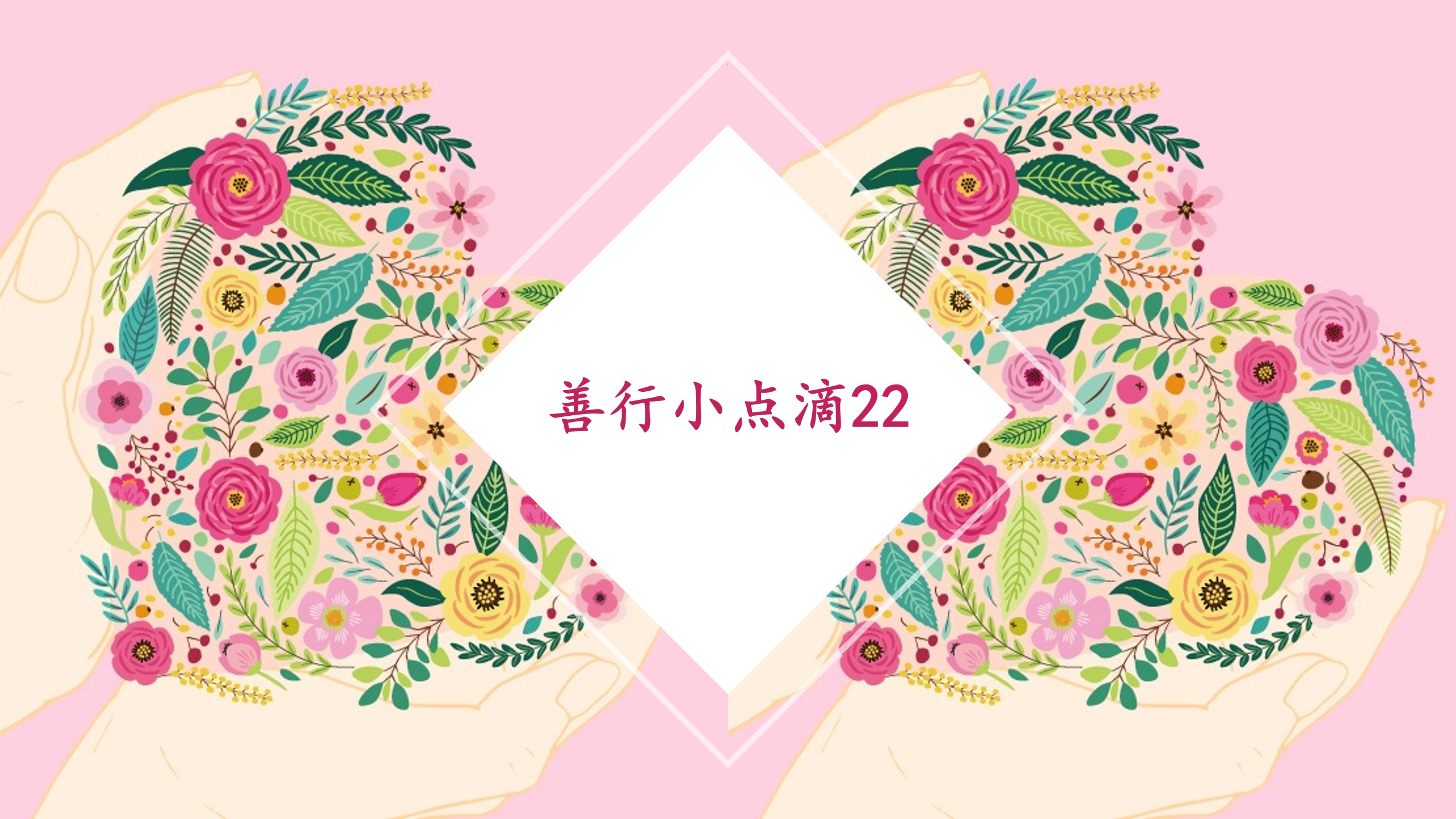 """VIRTUOUS ACT SHARING 22"" STAY HEALTHY STAY POSITIVE 41 善行小点滴分享 22 – 打包正能量 好好护健康  07.07.2020"