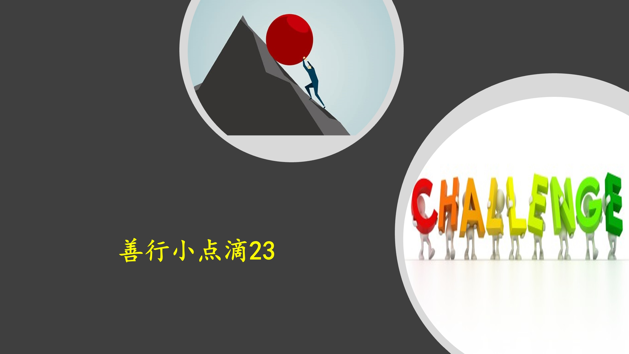 """VIRTUOUS ACT SHARING 23"" STAY HEALTHY STAY POSITIVE 42 善行小点滴分享 23 – 打包正能量 好好护健康  08.07.2020"