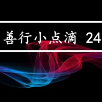 """VIRTUOUS ACT SHARING 24"" STAY HEALTHY STAY POSITIVE 43 善行小点滴分享 24 - 打包正能量 好好护健康  29.08.2020"