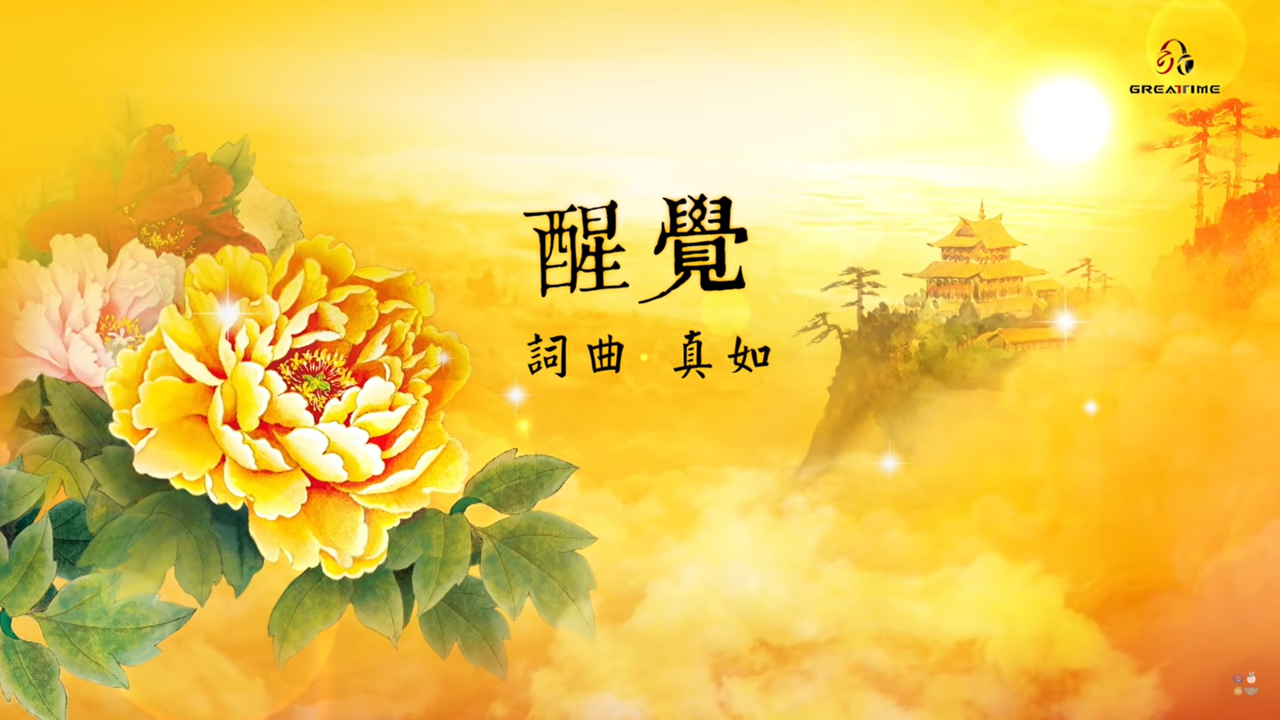 HEARTSTRINGS OF PRAISE:《在這個時候:祝福您》IN THIS MOMENT: A GIFT OF MELODY 24.09.2020