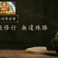 THE LEGACY OF MASTER ATISHA 【 阿底峽尊者傳 】#10   聖教修行無違殊勝・祖師傳 19.9.2020