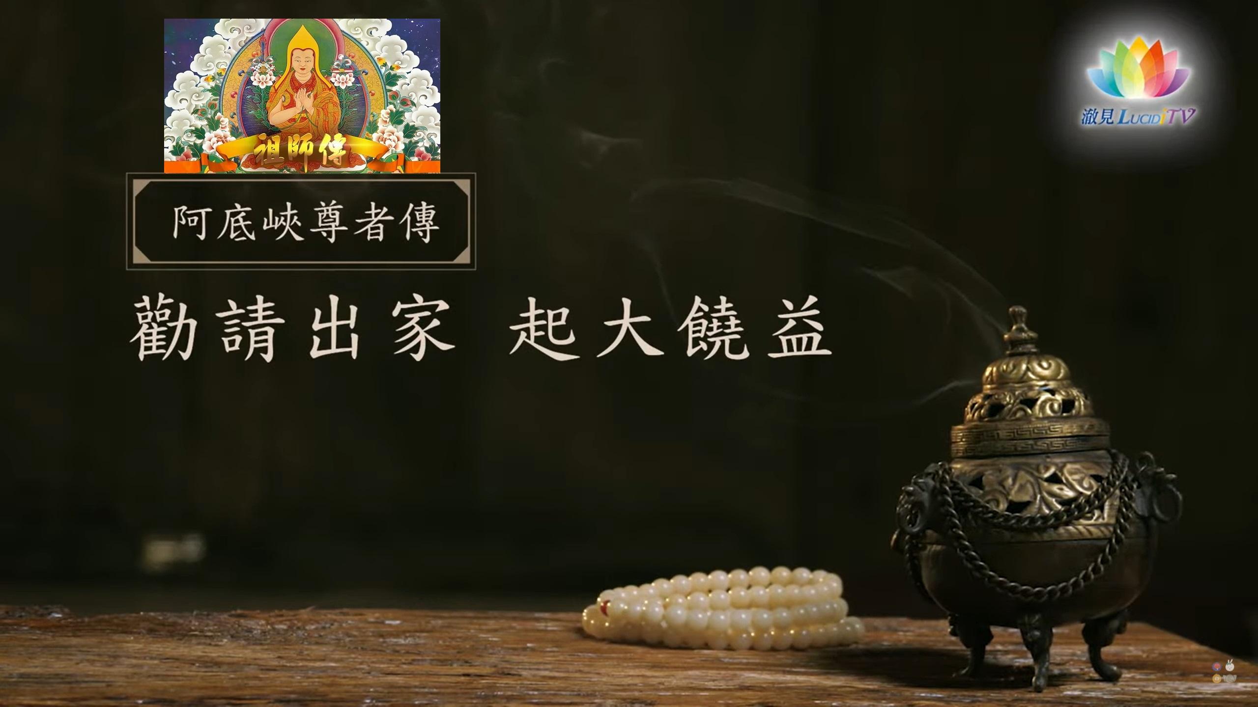 THE LEGACY OF MASTER ATISHA 【 阿底峽尊者傳 】#11   勸請出家起大饒益・祖師傳 20.9.2020