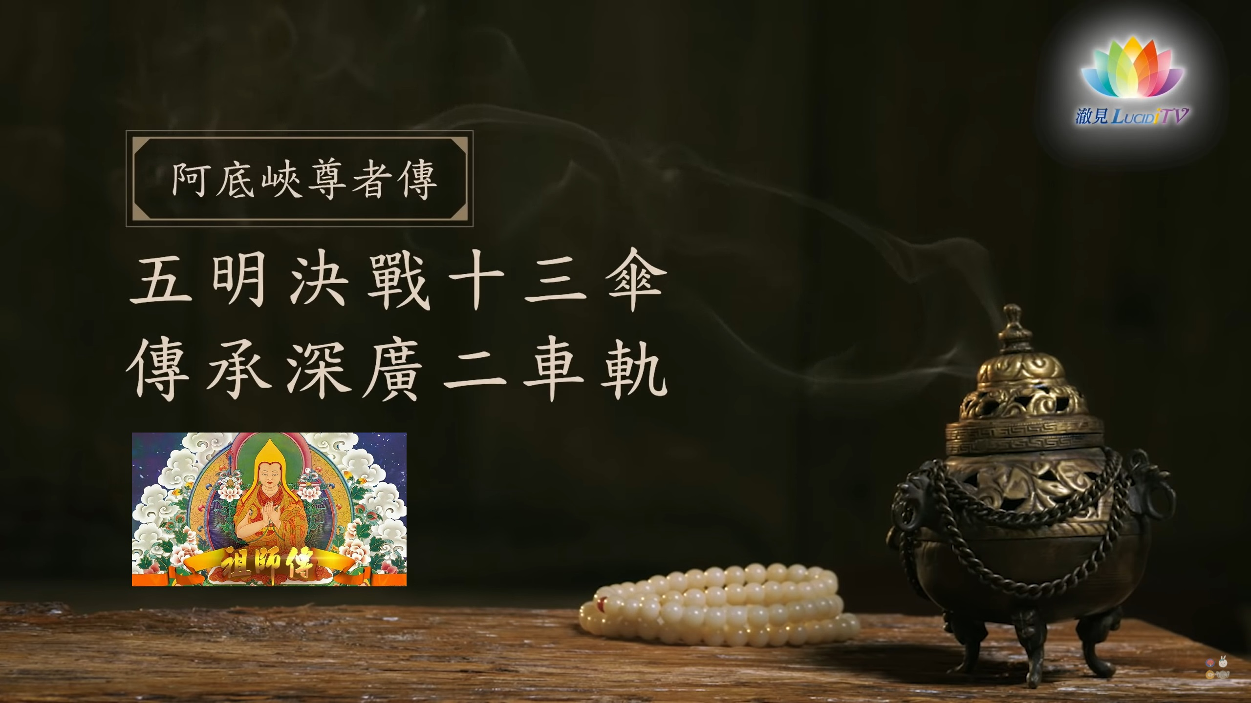 THE LEGACY OF MASTER ATISHA 【 阿底峽尊者傳 】#12   五明大戰十三傘・傳承深廣二車軌 祖師傳 21.9.2020