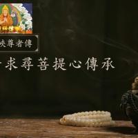 THE LEGACY OF MASTER ATISHA 【 阿底峽尊者傳 】#13   捨命求尋菩提心傳承・祖師傳 22.9.2020