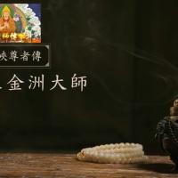THE LEGACY OF MASTER ATISHA 【 阿底峽尊者傳 】#14   依止金洲大師・祖師傳 23.9.2020