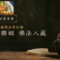 THE LEGACY OF MASTER ATISHA 【 阿底峽尊者傳 】#15   雄才聯姻・佛法入藏・祖師傳 24.9.2020