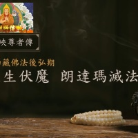 THE LEGACY OF MASTER ATISHA 【 阿底峽尊者傳 】#16   蓮花生大士伏魔・朗達瑪滅法・祖師傳 25.9.2020