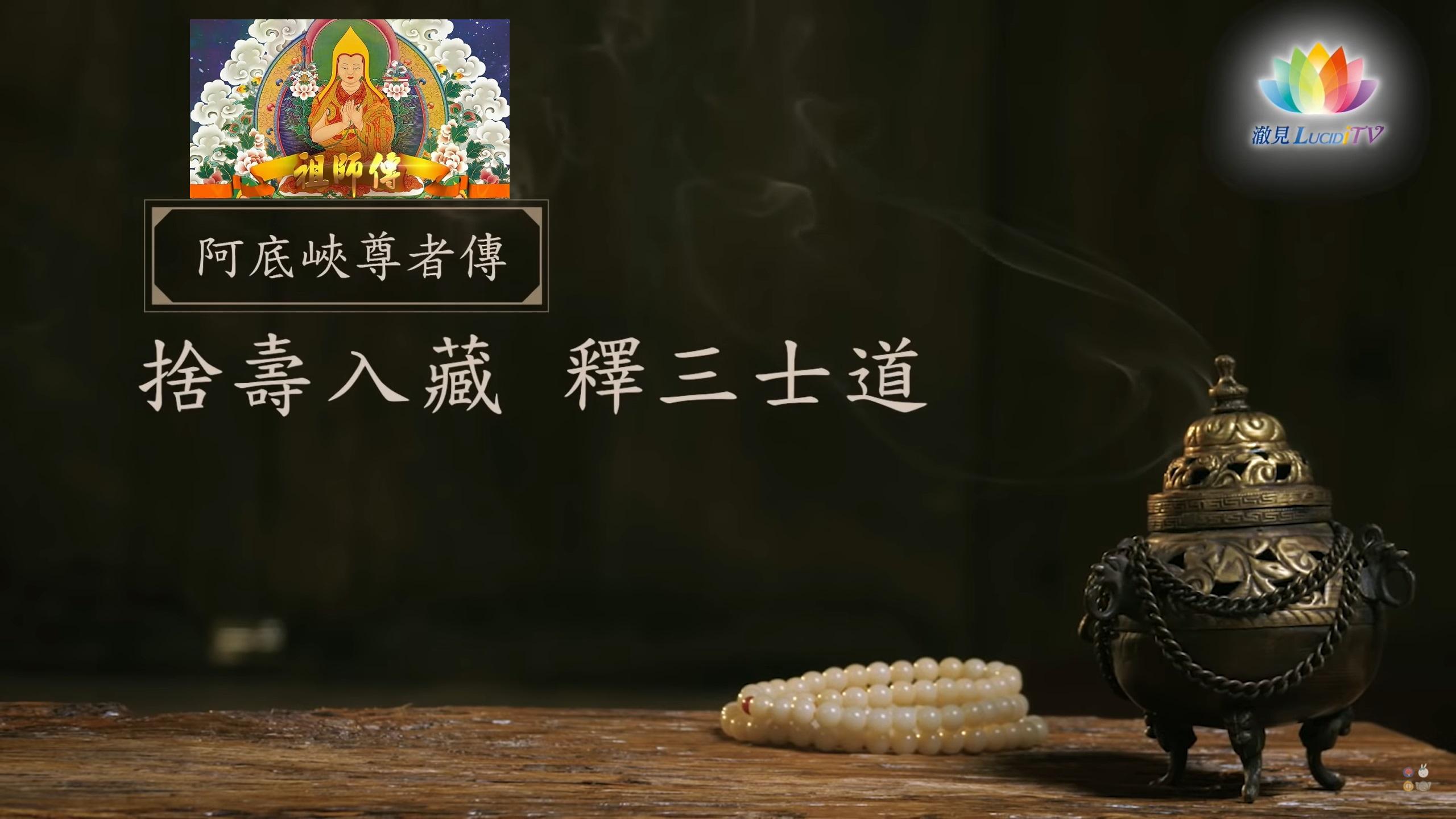 THE LEGACY OF MASTER ATISHA 【 阿底峽尊者傳 】#18   捨壽入藏・釋三士道・祖師傳 27.9.2020