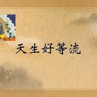 THE LEGACY OF MASTER ATISHA 【 阿底峽尊者傳 】#03 天生好等流・祖師傳 12.9.2020