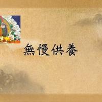 THE LEGACY OF MASTER ATISHA 【 阿底峽尊者傳 】#04 無慢供養・祖師傳 13.9.2020