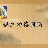 THE LEGACY OF MASTER ATISHA 【 阿底峽尊者傳 】#05 俱生功德圓滿・祖師傳 14.9.2020