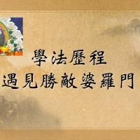 THE LEGACY OF MASTER ATISHA 【 阿底峽尊者傳 】#06 學法歷程-遇見勝敵婆羅門・祖師傳 15.9.2020