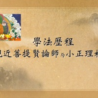 THE LEGACY OF MASTER ATISHA 【 阿底峽尊者傳 】#08 親近菩提賢論師&小正理杜鵑・祖師傳 17.9.2020