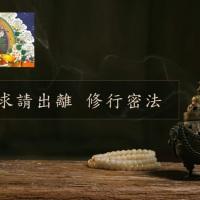 THE LEGACY OF MASTER ATISHA 【 阿底峽尊者傳 】#09   求請出離・修行密法・祖師傳 18.9.2020