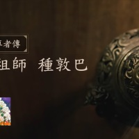 THE LEGACY OF THE MASTERS 【 種敦巴尊者傳 】#01 噶當祖師・種敦巴・祖師傳 14.11.2020
