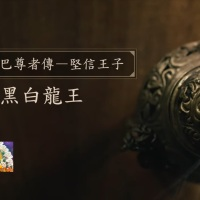THE LEGACY OF THE MASTERS 【 種敦巴尊者傳 】#14 黑白龍王・祖師傳 13.02.2021