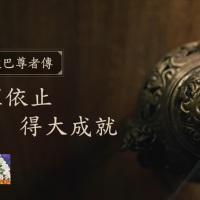 THE LEGACY OF THE MASTERS 【 種敦巴尊者傳 】#03 如理依止・得大成就・祖師傳 28.11.2020