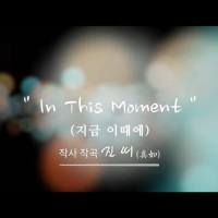 HEARTSTRINGS OF PRAISE 25.12.2020 @ FEATURING GREAT TIME MUSIC: 【STAR MUSIC】IN THIS MOMENT|KOREAN EDITION