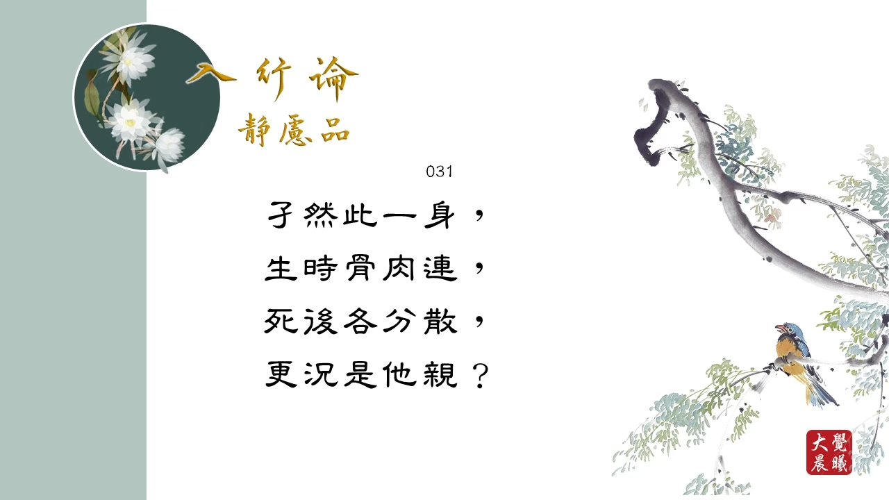 A Guide to the Bodhisattva's Way of Life: The Practice of Meditative Concentration Chapter《入菩萨行论》静虑品 #031 @BWMONASTERY 26.07.2021