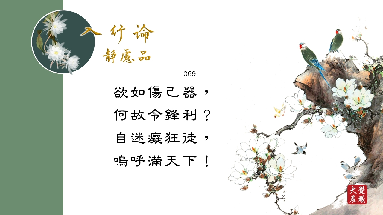 A Guide to the Bodhisattva's Way of Life: The Practice of Meditative Concentration Chapter《入菩萨行论》静虑品 #069 @BWMONASTERY 16.09.2021