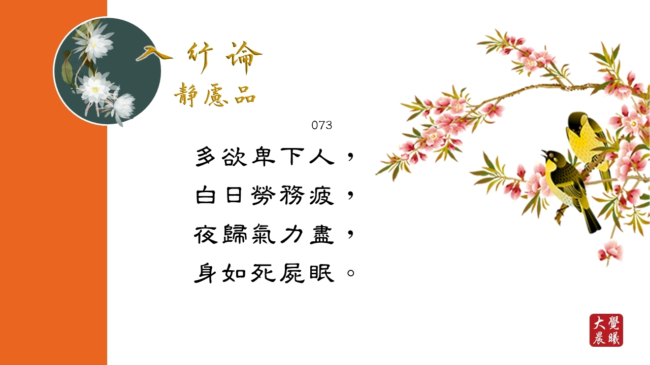 A Guide to the Bodhisattva's Way of Life: The Practice of Meditative Concentration Chapter《入菩萨行论》静虑品 #073 @BWMONASTERY 22.09.2021