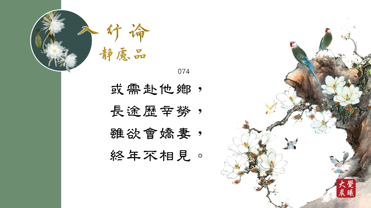 A Guide to the Bodhisattva's Way of Life: The Practice of Meditative Concentration Chapter《入菩萨行论》静虑品 #074 @BWMONASTERY 23.09.2021